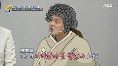 천재 화가 신윤복이 저잣길에서 본 것은?, MBC 210613 방송