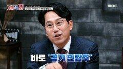 """2021년 봄 주식시장 최대의 화두! """"경기 민감주로 갈아탈까?"""", MBC 210311 방송"""