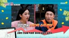 <3년 만에 100억 수익 달성한 주터디 졸업생은?!>개미의 꿈 2회 예고, MBC 210311 방송