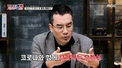 """경기도 안 좋은데 왜 주가는 올랐을까? """"유동성 파티가 끝나면 옥석 가리기가 시작된다"""", MBC 210311 방송"""