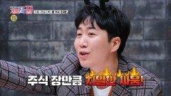 [예고] 주린이들의 마음을 빼앗아 간 졸업생의 등장😎 (ft. 3년만에 100억), MBC 210318 방송