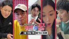 [티저] 주린이🐜 5인방의 투자 결과는?!💸💸💸, MBC 210318 방송