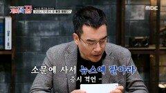 """""""소문에 사서 뉴스에 팔아라?"""" 정말 위험한 증시 격언!, MBC 210311 방송"""