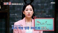 """신입 주터디원 김민정의 주식 인생 그래프 공개! """"마이너스가 없어!"""", MBC 210318 방송"""