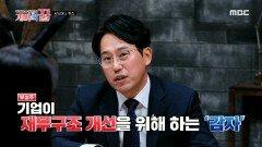 """감자를 하는 이유가 뭐지? """"감자 = 심폐소생술!"""", MBC 210318 방송"""