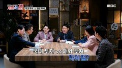 """국내 주식 vs 해외 주식, 가장 큰 차이는? """"해외 주식 투자는 22% 소득세 ♨"""" , MBC 210318 방송"""