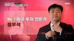 """자타 공인 미국 주식 전문가 장우석! """"1세대의 위엄!"""", MBC 210318 방송"""