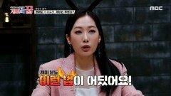 """현재 주식 시장 최대 이슈 '공매도' """"이런 법이 어딨어요!♨"""", MBC 210318 방송"""