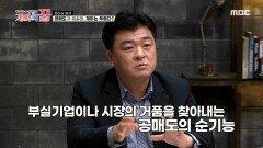 금융 선진국들이 공매도를 유지하는 이유는?, MBC 210318 방송