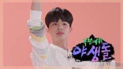 [퍼포먼스] 야생돌 27호 댄스_무용, MBC 202109 방송
