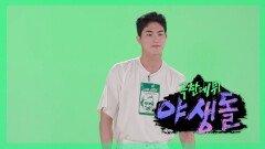 [퍼포먼스] 야생돌 29호 보컬_박진영 <Honey>, MBC 202109 방송