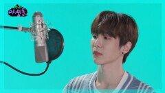 [퍼포먼스] 야생돌 32호 보컬_길구봉구 <이 별>, MBC 202109 방송