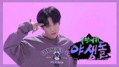 [퍼포먼스] 야생돌 33호 댄스_Seori <Who escaped?>, MBC 202109 방송