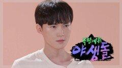 [퍼포먼스] 야생돌 35호 랩_자작랩, MBC 202109 방송