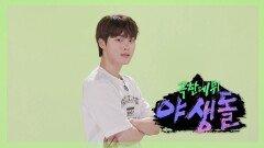 [퍼포먼스] 야생돌 38호 보컬_성시경 <아는 여자>, MBC 202109 방송