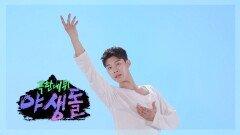 [퍼포먼스] 야생돌 39호 댄스_무용, MBC 202109 방송