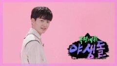 [퍼포먼스] 야생돌 40호 댄스_NCT DREAM <맛 (Hot Sauce)>, MBC 202109 방송