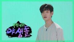 [퍼포먼스] 야생돌 41호 댄스_방탄소년단 <Butter>, MBC 202109 방송