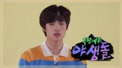 [퍼포먼스] 야생돌 42호 댄스_NCT 127 <영웅(Kick It)>, MBC 202109 방송
