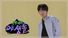[퍼포먼스] 야생돌 43호 댄스_SuperM <One (Monster & Infinity)>, MBC 202109 방송