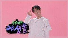 [퍼포먼스] 야생돌 44호 랩_스윙스,맥대디,카키,래원 <원해>, MBC 202109 방송