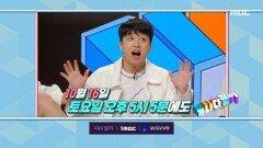 <더욱 치열해지는 우리말 생존 게임> 가나다같이 2회 예고, MBC 211016 방송