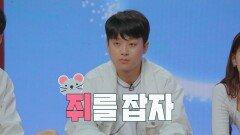 [선공개] '쥐를 잡자 게임' 두번째 열쇠를 획득하기 위한 도전, MBC 211016 방송