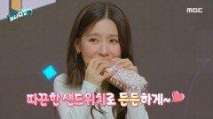 상품 걸고 다시 시작! 따뜻한 샌드위치로 든든하게~, MBC 211016 방송