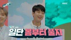 전 세계 언어 중 의성어&의태어가 가장 많은 한국어! 몸풀기용 의성어 크레용 게임, MBC 211016 방송