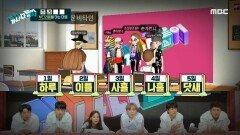 날아가 버린 두 번째 도전.. 전국 각지에서 모인 아바타 참가자들의 세 번째 열쇠는?! , MBC 211016 방송