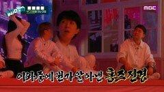 뭔가 알아낸 홍진경?! 말 한 번 잘못했다 쥐포 위기, MBC 211016 방송