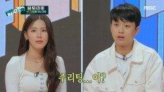 """""""어..?"""" 예상치 못했던 정답! 얼빠진 멤버들, MBC 211016 방송"""