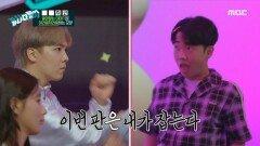 퀸덤과 함께하는 땡깡의 추가 힌트, MBC 211016 방송