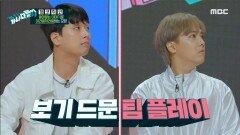 """""""홍기 형이 다 했다!"""" 드디어 맞힌 정답에 뿌듯한 멤버들, MBC 211016 방송"""