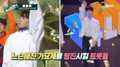 BTS <고민보다 GO>에 담긴 힌트는?! 춤실력 뽐내는 멤버들까지, MBC 211016 방송