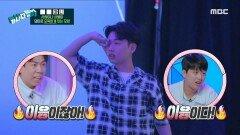 두 번째 열쇠 안무 속 힌트 찾기!, MBC 211011 방송