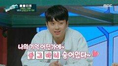 박효신 노래 '사랑한 후에' 속 결정적 힌트 찾기!, MBC 211011 방송