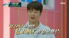 마지막 판 정답을 맞힌 찬또위키 이찬원!, MBC 211011 방송