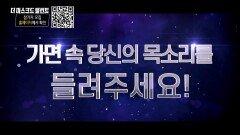 [예고] 복면가왕의 새로운 도전! 대한민국 X 프랑스 공동 개발 '더 마스크드 탤런트'