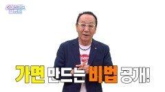 [티저] 가왕이 되고 싶은 친구들 모두 모여라~! 종이접기 아저씨 김영만의 가면 만들기
