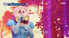 '12시 땡! 신데렐라' 1라운드 무대 - 혼자 하는 사랑, MBC 210921 방송