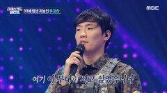 '강철 체력 부대찌개'의 정체는 청년 귀농인 유강하!, MBC 210921 방송
