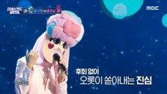 '내 귀에 솜사탕' 1라운드 무대 - 길, MBC 210921 방송