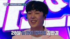 '내 귀에 솜사탕'의 정체는 늦깎이 대학생 김한결!, MBC 210922 방송