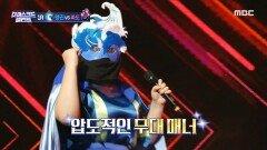 '파도파도! 파도' 1라운드 무대 - 어떤X, MBC 210922 방송