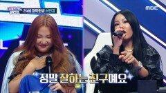 '파도파도! 파도'의 정체는 24세 대학원생 서민경!, MBC 210922 방송