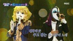 '프린스송' vs '펭귄' 2라운드 듀엣 무대 - 안부, MBC 210922 방송