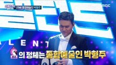 'No.3 펭귄'의 정체는 29세 종합예술인 박형주!, MBC 210922 방송