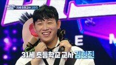 '꿀 먹은 훈장님'의 정체는 31세 초등교사 김현진!, MBC 210922 방송