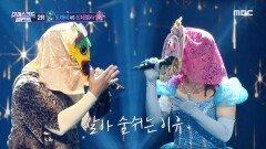 '도깨비' vs '신데렐라' 2라운드 듀엣 무대 - 운명, MBC 210922 방송
